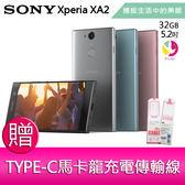 分期0利率 SONY Xperia XA2 5.2吋 智慧手機 贈『 TYPE-C馬卡龍充電傳輸線*1』