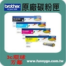 Brother 兄弟 原廠四色套組碳粉匣 TN-261BK+265C+265M+265Y