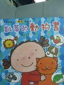 【書寶二手書T5/少年童書_QHN】凱蒂的動物書_理斯貝特‧史列格斯
