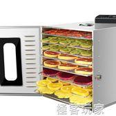 水果乾燥機 食品家用小型食物果蔬溶豆風幹機乾果脫水機8層ATF 極客玩家