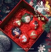 創意聖誕節禮品兒童幼兒園球禮盒糖果盒鐵盒平安夜小禮物裝飾包裝 聖誕節鉅惠