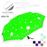 【RainSky】捲捲狗-加大款自動傘-抗UV傘 /傘雨傘折疊傘洋傘陽傘非黑膠傘反向傘大傘防風傘+3