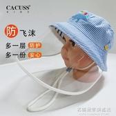 兒童防護帽可拆卸防飛沫隔離寶寶帽條紋俏皮帽子防風漁夫帽 名購居家