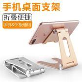 手機支架~~懶人桌面折疊便攜iPad平板調節抖音電腦支撐床頭通用-薇格嚴選