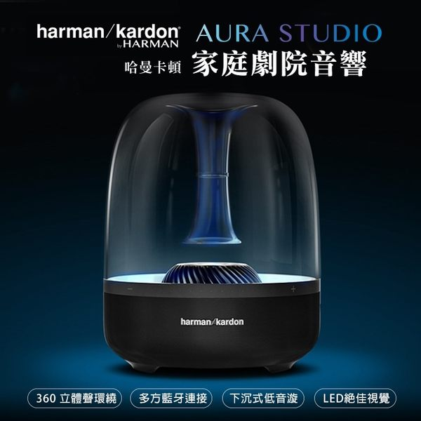 Harman Kardon Aura Studio 水母音響 全指向藍芽無線喇叭 無線藍芽 立體聲 音響