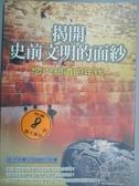 【書寶二手書T4/歷史_KPK】揭開史前文明的面紗_正見編輯小組