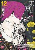 東京喰種(12)