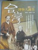 【書寶二手書T7/歷史_PGM】台灣博物大調查_張靜宜、張麗芬