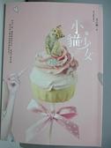 【書寶二手書T6/一般小說_AIQ】小貓少女_艾小薇