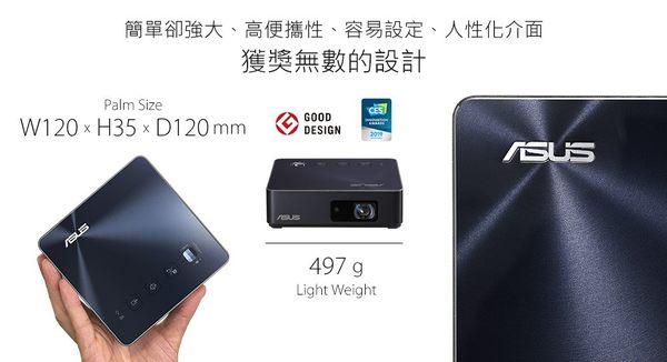 【免運費】ASUS ZenBeam S2 微型LED無線投影機