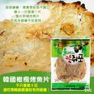 (即期商品) 韓國橄欖烤魚片*5片(組)