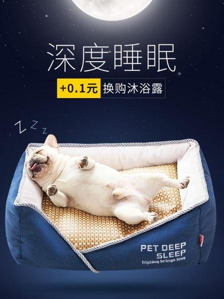 狗窩泰迪夏天四季狗狗屋貓窩墊子小型中型犬可拆洗涼席床寵物用品  樂活生活館