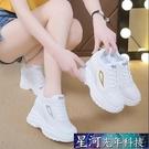 增高鞋 厚底內增高老爹運動鞋新款休閒小白運動鞋女鞋季鞋子透氣百搭 星河光年