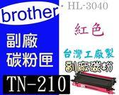 [ Brother 副廠碳粉匣 TN-210 TN210 紅色] HL3040 HL-3040