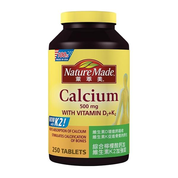 Nature Made 萊萃美 綜合檸檬酸鈣加維生素K2加強錠 250 錠/瓶◆德瑞健康家◆