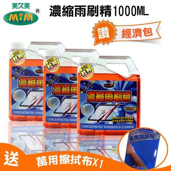 【超值組 3入】美久美 濃縮雨刷精1000ml經濟瓶 擋風玻璃清潔保養【DouMyGo汽車百貨】