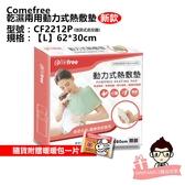 Comefree 康芙麗 動力式熱敷墊 【L】CF2212-30x62cm【醫妝世家】