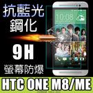 E68精品館 9H 護眼 抗藍光 鋼化玻璃 HTC M8/ONE ME 保護貼 鋼化膜 防刮 貼膜 鋼膜 螢幕貼 ME9