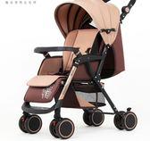 嬰兒推車可坐可躺輕便折疊四輪避震新生兒 寶寶手推車   潮流前線