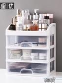 化妝品收納盒學生宿舍透明防塵抽屜式梳妝台護膚品置物架  【快速出貨】