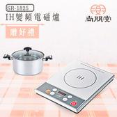【買就送】尚朋堂 IH變頻電磁爐 SR-1825