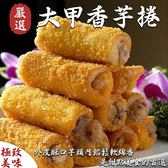 【海肉管家】大甲香Q爆滿香芋卷X1盒(每盒10條 約550g±10%/盒)