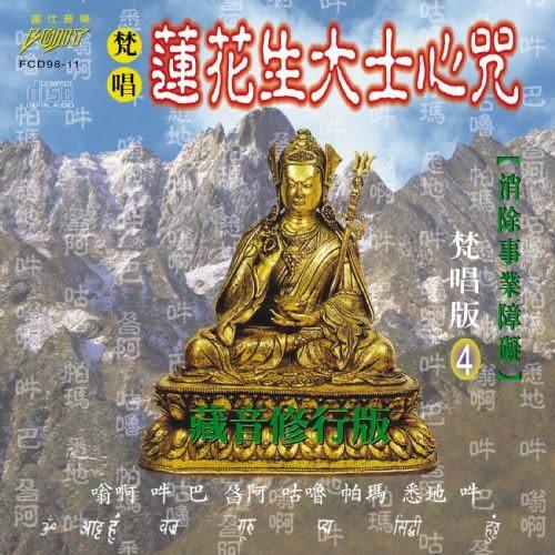 梵唱版 4 蓮花生大士心咒 CD (音樂影片購)