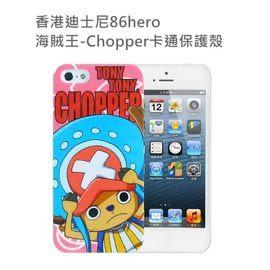 【默肯國際】 正版授權 86hero Apple iPhone 5 專用 保護殼 - 海賊王 Chopper