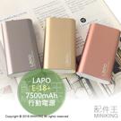【配件王】現貨 公司貨 LAPO E-18+ 7500mAh 行動電源 2.4A 日本電芯 金/銀/玫瑰金