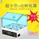 孵蛋器 小雞鵝鸚鵡蛋可孵化箱孵蛋孵化器小型家用型水床孵化機全自動智慧T