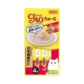 寵物家族-日本CIAO啾嚕肉泥(雞肉+日本蟹)14g*4入 4SC-76