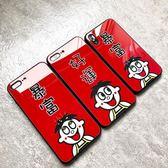 旺旺新年豬年蘋果8plus手機殼7plus玻璃iphonex潮牌xr個性xsmax【週年慶免運八折】