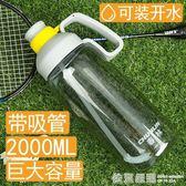 超大容量水杯2000ML成人健身塑料泡茶水壺戶外便攜吸管大號太空杯  依夏嚴選