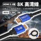 8K HDMI線 影音傳輸線 影音線 公對公 1.5米 3米 2.1版 120Hz 高清 高畫質 支援4K