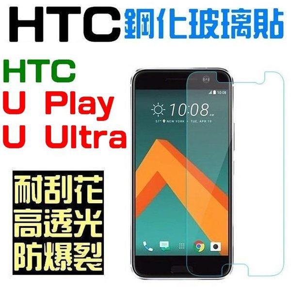 HTC U Play U Ultra X9 X10 Desire 828 A9 鋼化玻璃貼 9H 保護貼 公司貨 非滿版【采昇通訊】