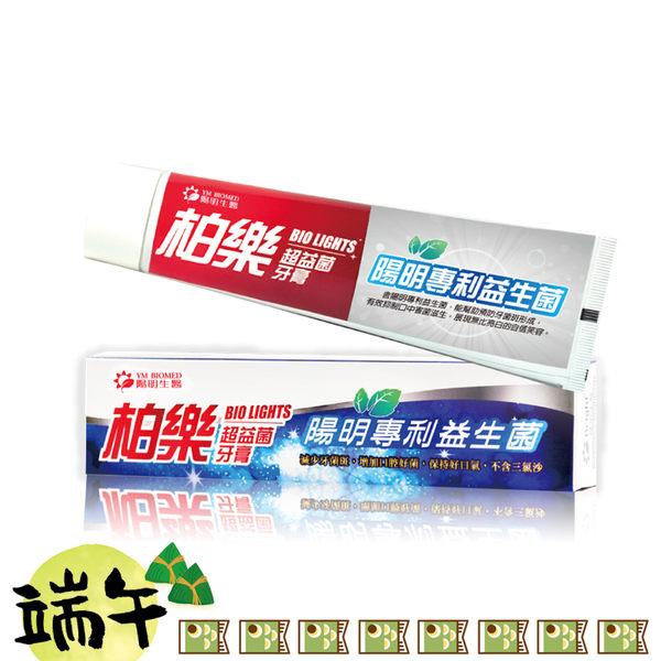 【陽明生醫】 柏樂超益菌牙膏(益生菌) (75g)