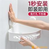 太力吸盤衛生間浴室三角置物架壁掛式免打孔洗手間轉角收納架神器【小橘子】