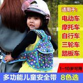 電動車兒童安全帶摩托車載小孩寶寶背帶電瓶車座椅防丟防摔帶綁帶  遇見生活