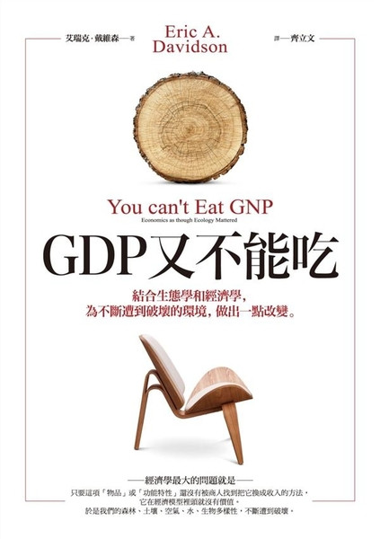 GDP又不能吃:結合生態學和經濟學,為不斷遭到破壞的環境,做出一點改變
