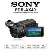 Sony FDR-AX40 AX40 4K 記憶卡攝影機 公司貨 防手震 ★贈FV70 原電 8/11+24期免運★ 薪創