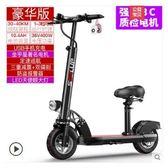 希洛普鋰電池電動滑板車成人折疊代駕兩輪代步車迷妳電動車電瓶車 爾碩LX