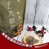 沖泡茶飲 日式玄米綠茶三角茶包 20入/袋 超殺特價限量發售