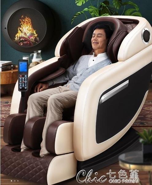 佳仁電動新款按摩椅全自動家用小型太空豪華艙全身多功能老人器M9 【新春特惠】
