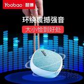 Yoobao/羽博 Q樂藍芽音箱迷你戶外無線超重低音炮手機車載小音響HM 衣櫥の秘密