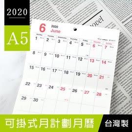 珠友  2020年A5/25K可掛式月計劃月曆/掛曆/行事曆-直式BC-05177