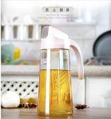 泊家自動開合裝油瓶玻璃防漏油罐