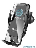 車載手機支架 莫甘娜無線車載充電器電動自動感應支架無線閃充車用導航手機支架 快速出貨