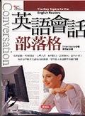 二手書《英語會話部落格 = Conversation : the key topics for the English readers》 R2Y ISBN:9861482016