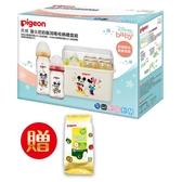 (雙12)貝親Pigeon 迪士尼奶瓶消毒收納禮盒組贈手口濕巾20抽X1[衛立兒生活館]