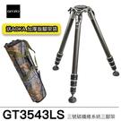 ●送加厚腳架袋● Gitzo GT3543LS 碳纖維系統三腳架 專業配件享超殺加購 總代理公司貨 分期0利率